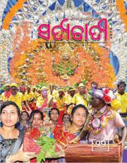 The Samaja Oriya Indian Newspaper of Oriya Language in two